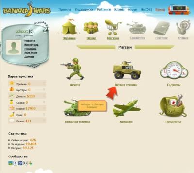 Banana Wars - бесплатная браузерная онлайн стратегия