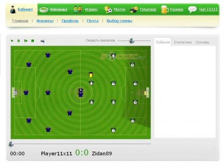 11x11 - футбольный менеджер онлайн в браузере