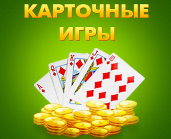 Популярность карточных онлайн игр